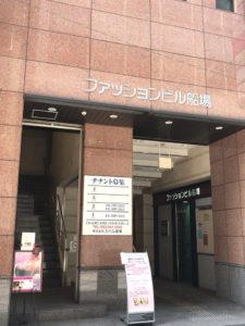 恋肌小倉駅店